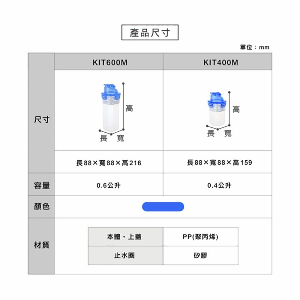 聯府 天廚雪克杯 KIT-600M