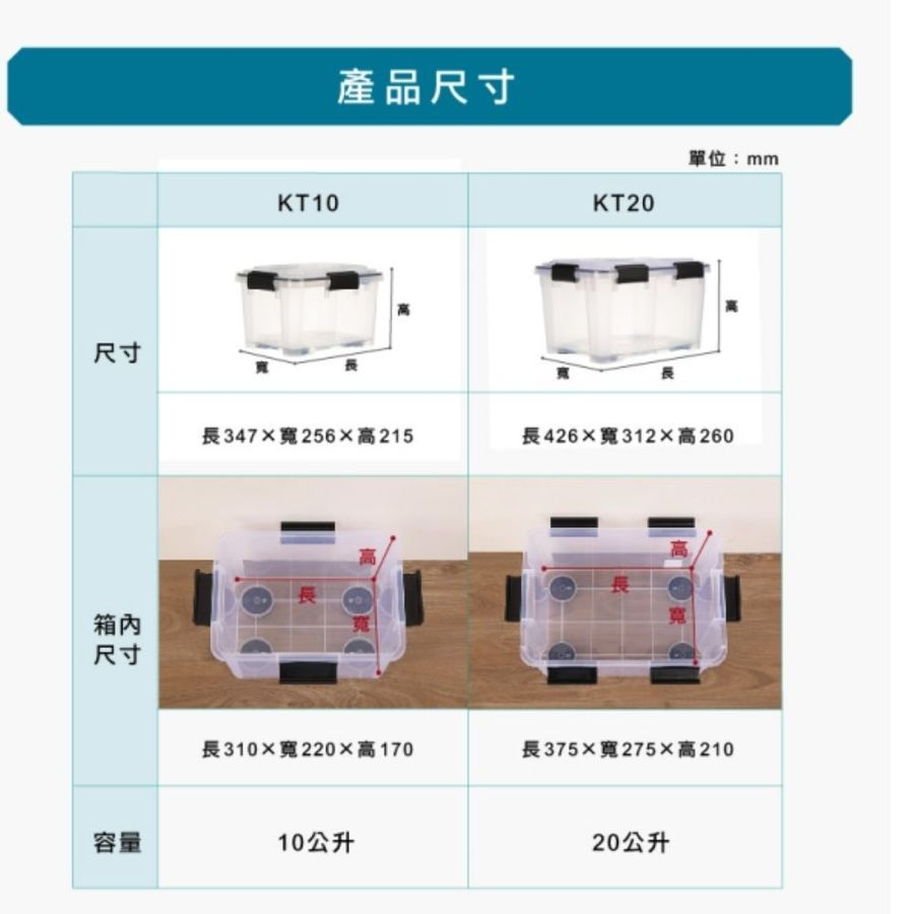 Fine 透明防潮整理箱10L