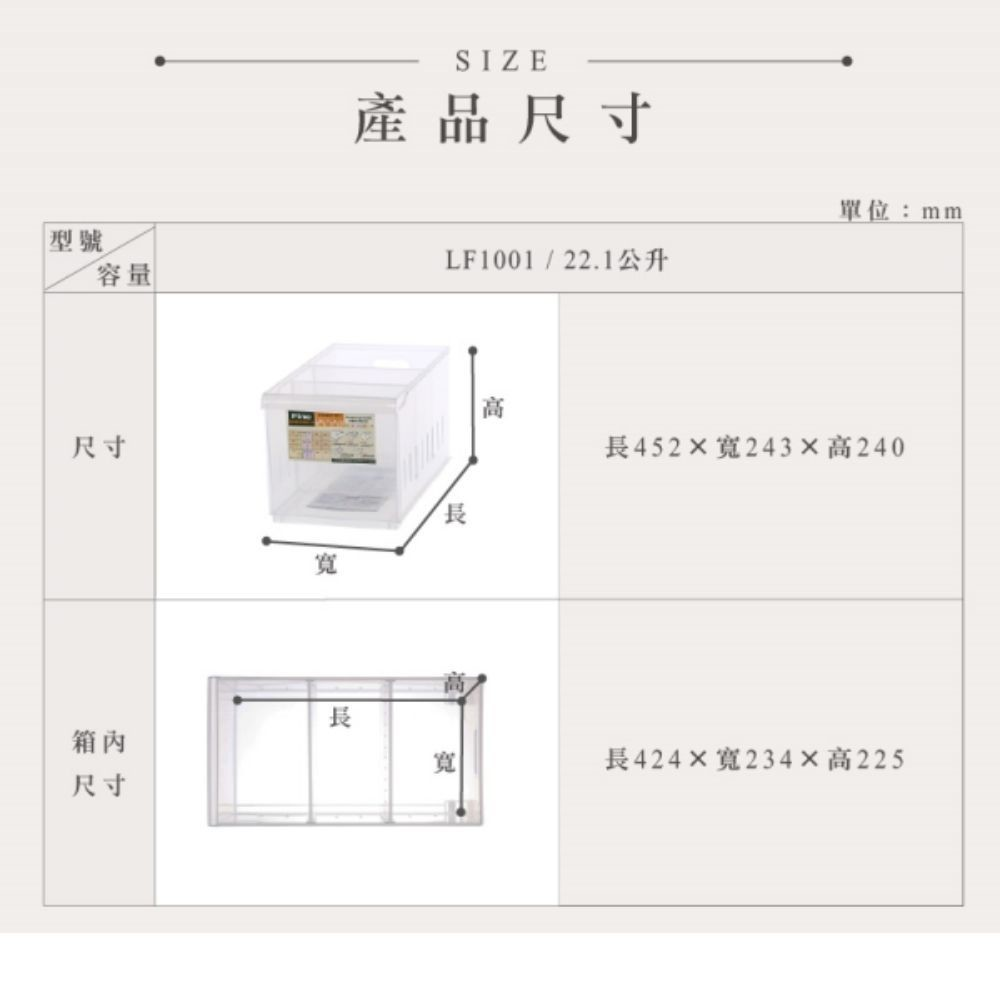 聯府 Fine隔板整理盒附輪LF-1001