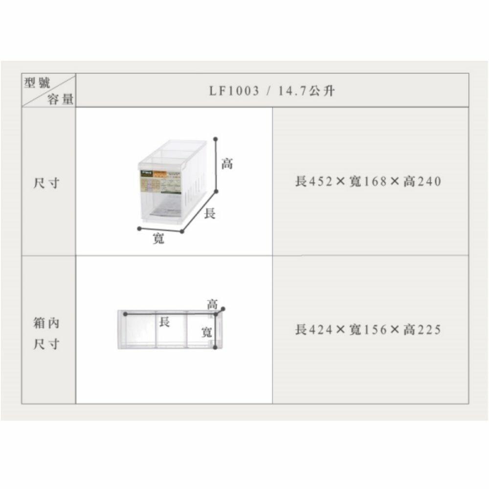 聯府 Fine隔板整理盒附輪 LF-1003