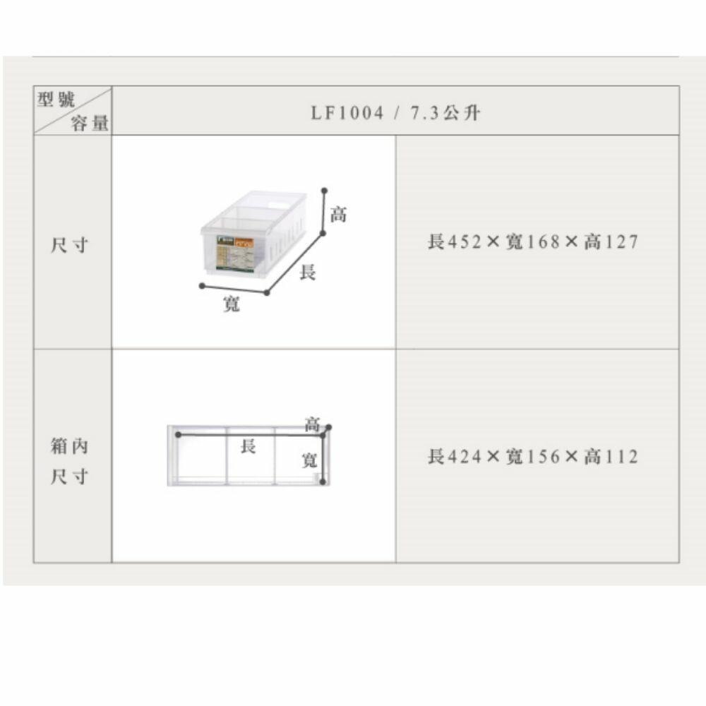 聯府 Fine隔板整理盒 LF1004