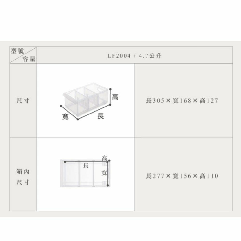 聯府 Fine隔板整理盒附輪(中) LF-2004