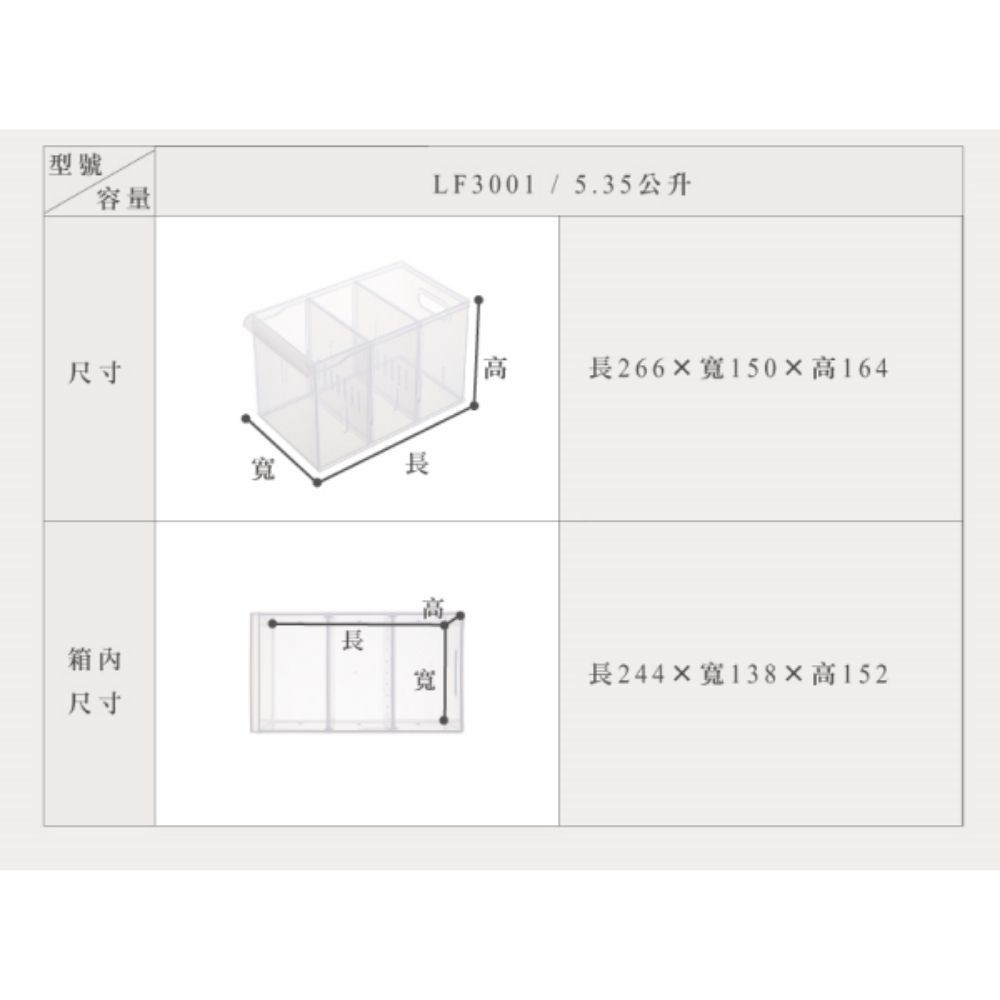 聯府 Fine隔板整理盒(小)