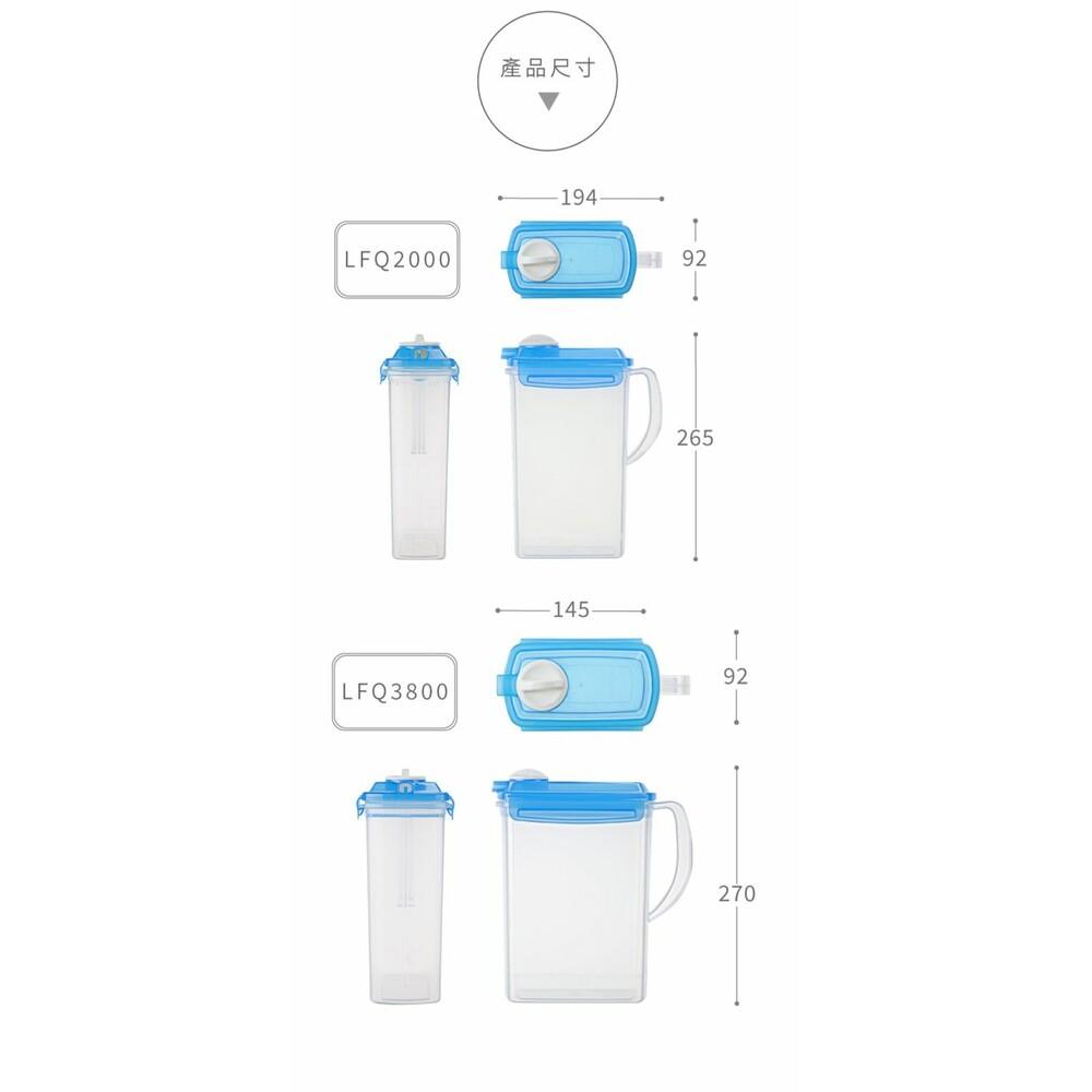 聯府 名廚冷水壺2L  LFQ-2000