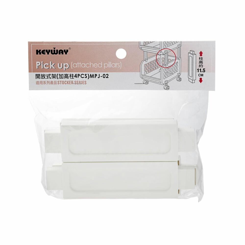 KEYWAY-MPJ-02-聯府 開放式架(4入) MPJ-02
