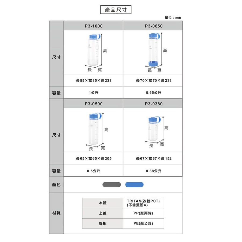 聯府 水噹噹運動水壺380ml   P3-0380
