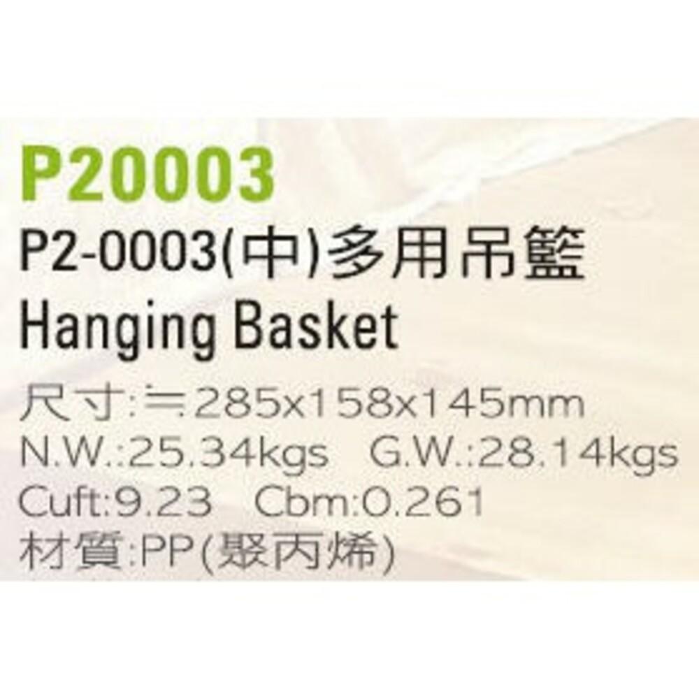 聯府 多用吊籃-中 P20003