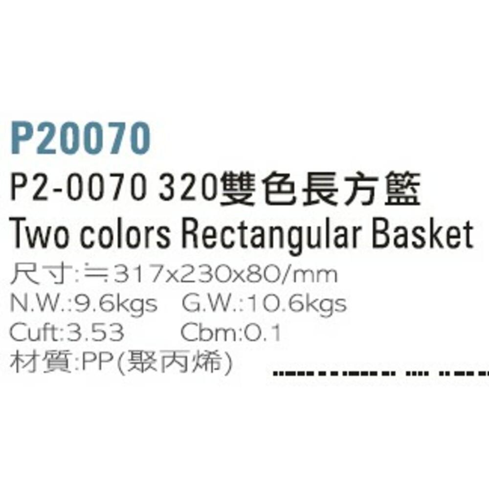 聯府 320 雙色長方籃 P20070