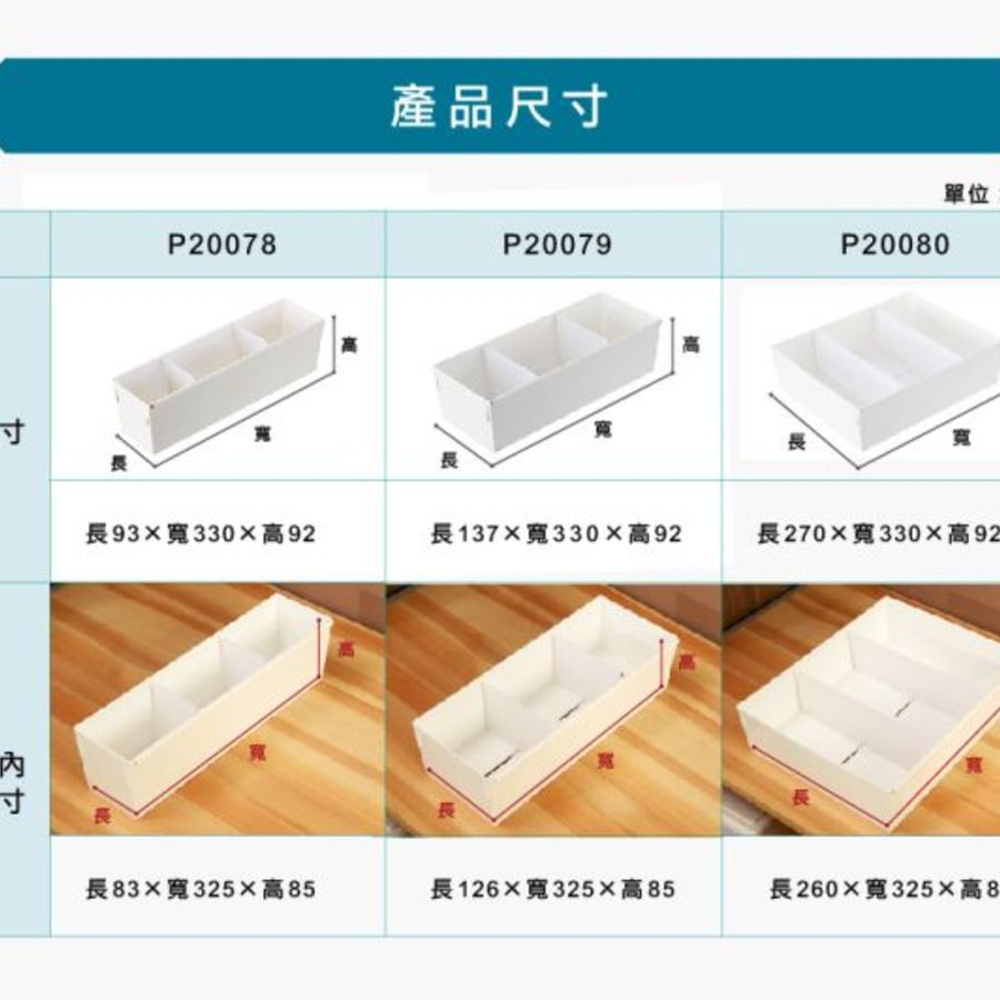 聯府 中衣蝶收納盒 P20079
