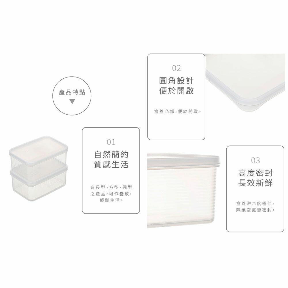 聯府 流線型保鮮盒