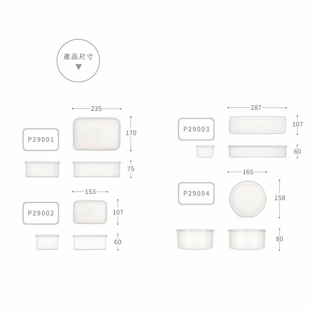 聯府 大圓流線型保鮮盒 P2-9004