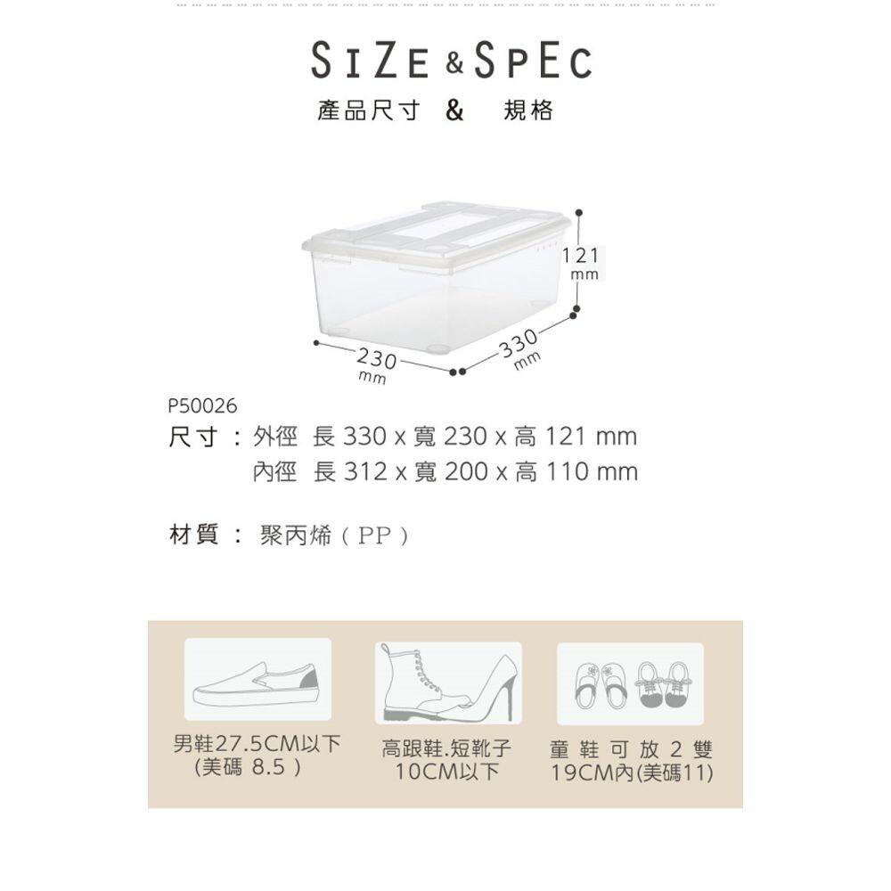 聯府 舒適透氣鞋盒3入 P50026
