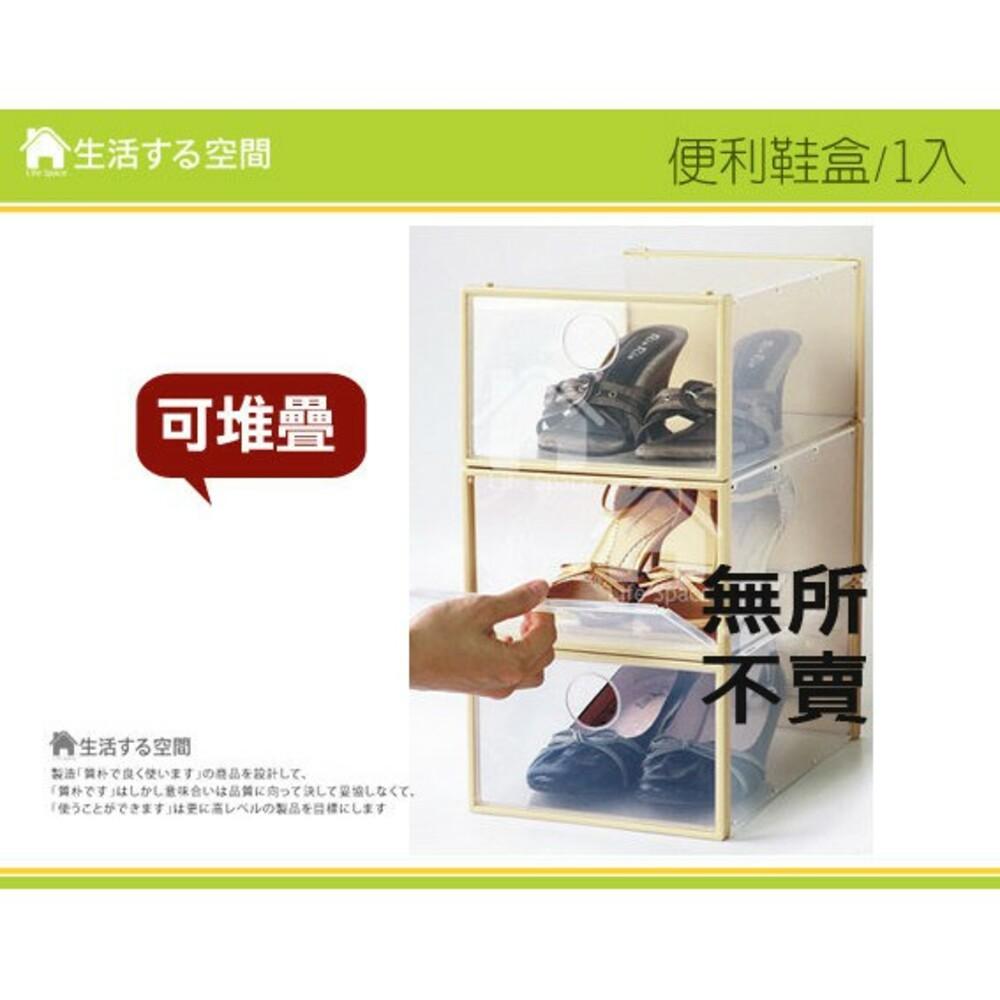 聯府 幸福KD鞋盒 P50040(M)