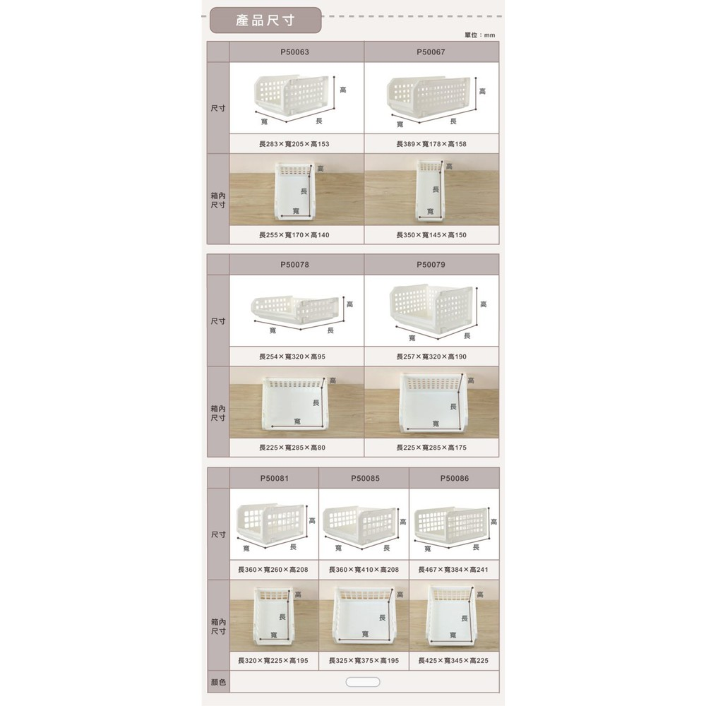 聯府 開放式整理架(L) P5-0081