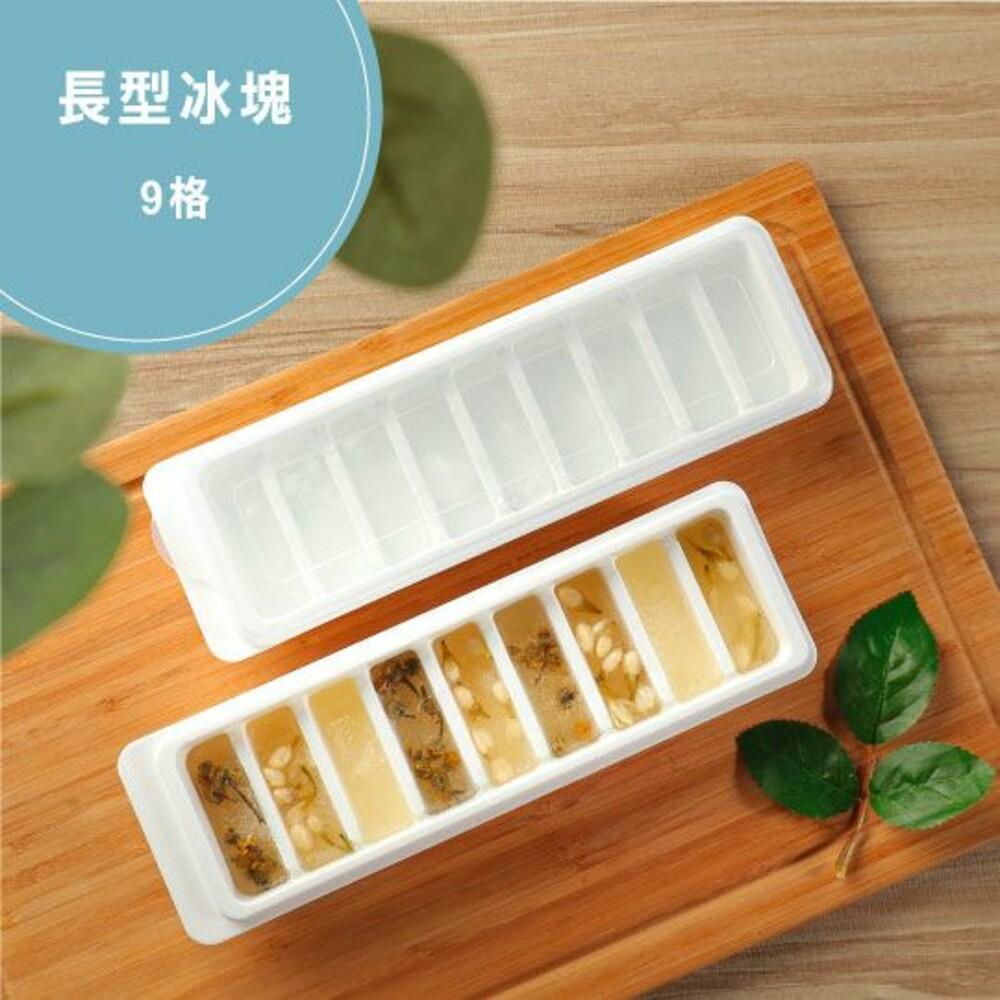 KEYWAY-P52052-聯府 大冰柱加蓋製冰盒9格 P52052