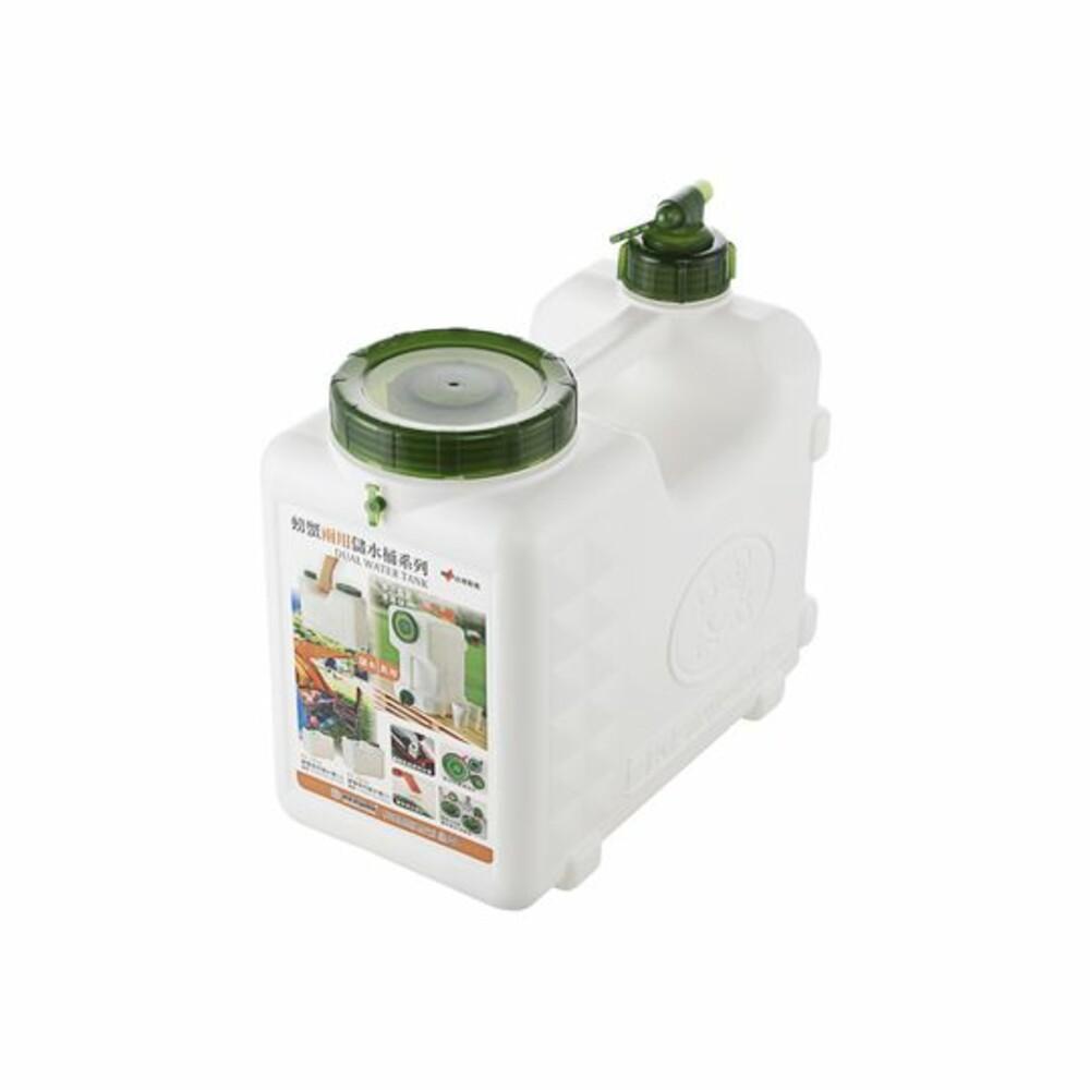 聯府 螃蟹兩用儲水桶20L P8-0920  水箱