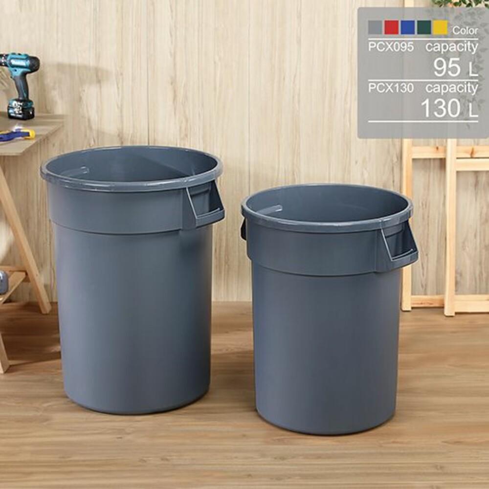 KEYWAY-PCX095-聯府 商用圓型垃圾桶95L PCX095