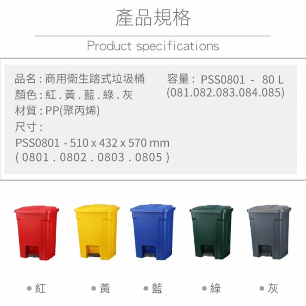 聯府 商用踏式垃圾筒 PSS0801-5