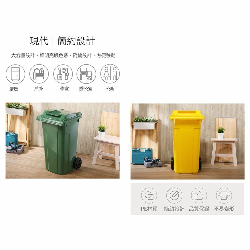 聯府 環保社區輪式垃圾桶120L PSW120