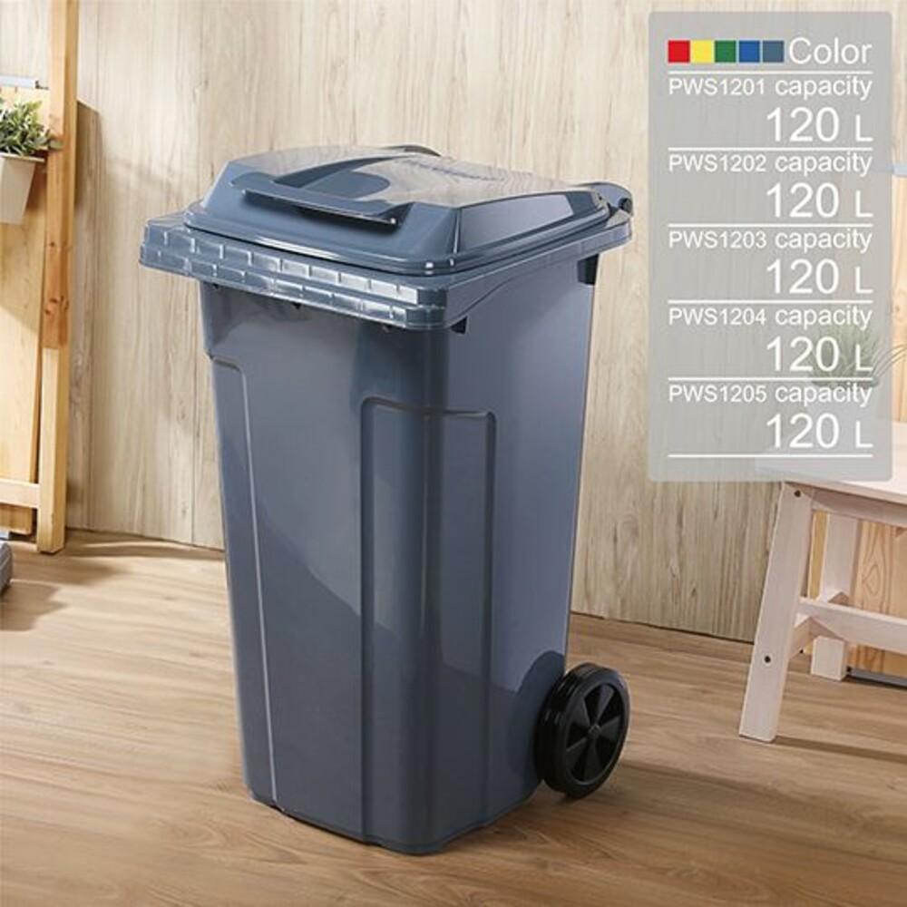 KEYWAY-PSW120-聯府 環保社區輪式垃圾桶120L PSW120