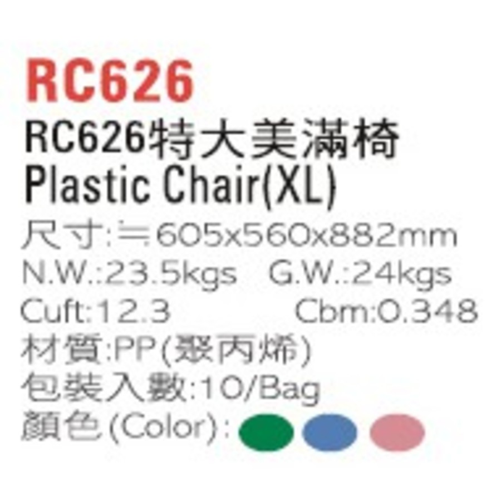 聯府 特大美滿椅(紅) RC6261