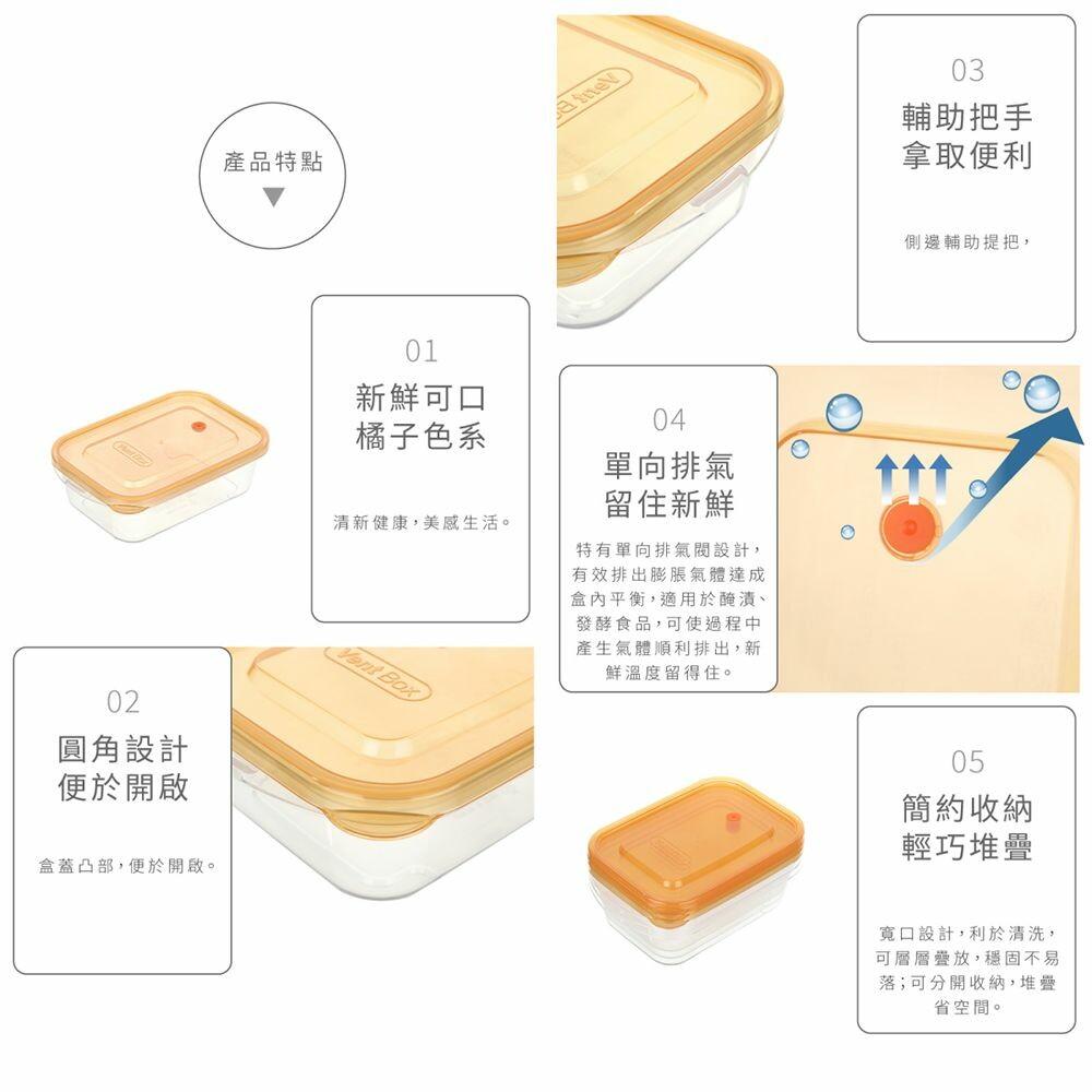 聯府 賞味長型保鮮盒(3入) SBR8903