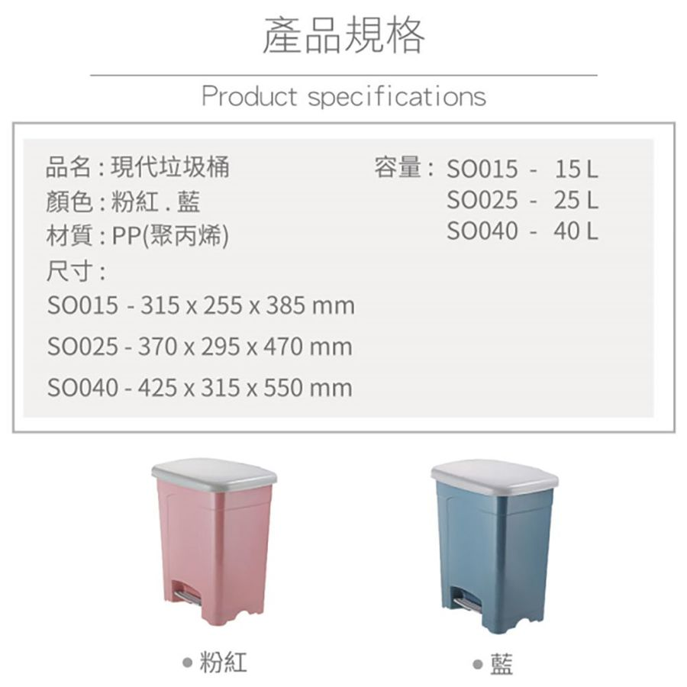 聯府 現代25L垃圾桶 SO025