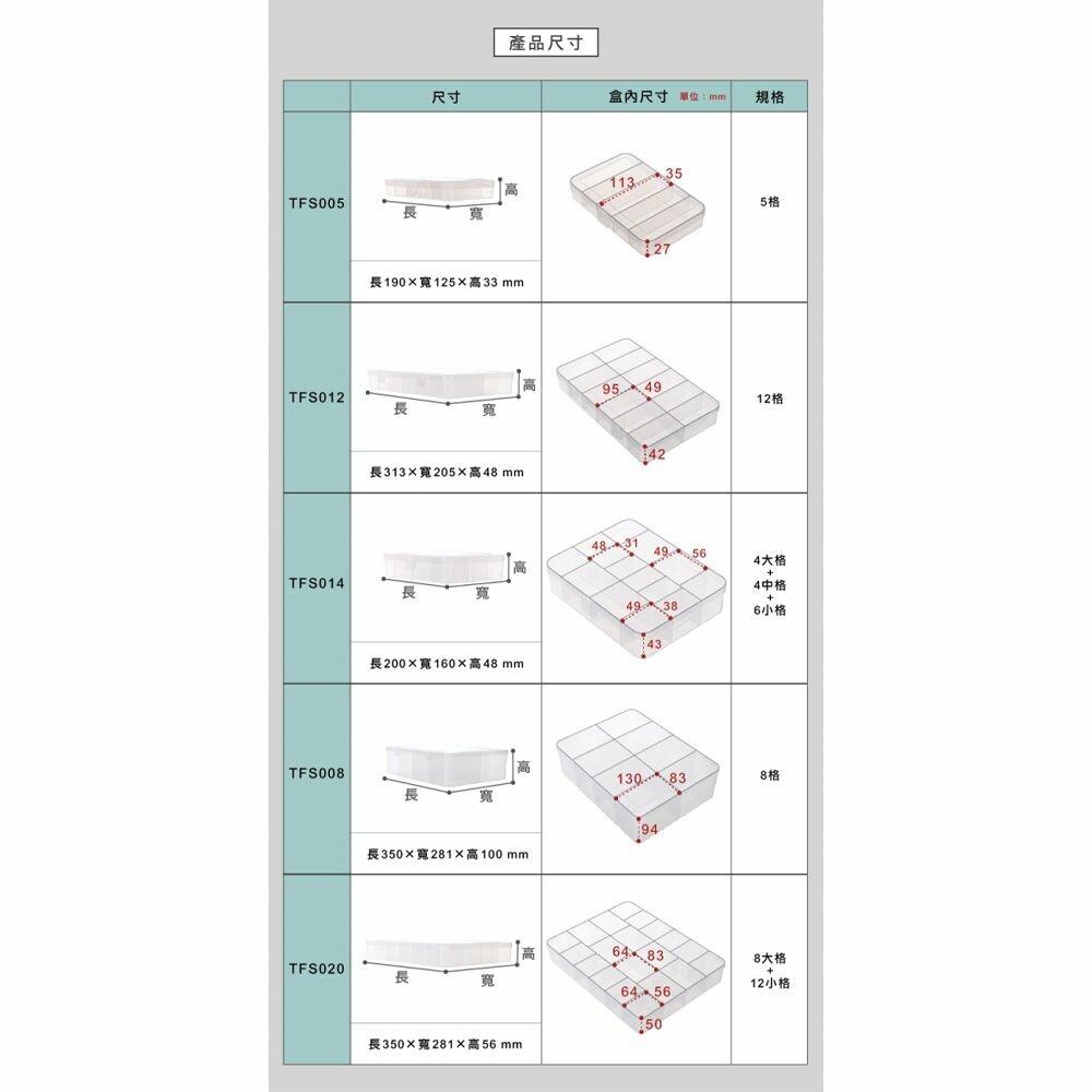 聯府 看的見5格收納盒 TFS005