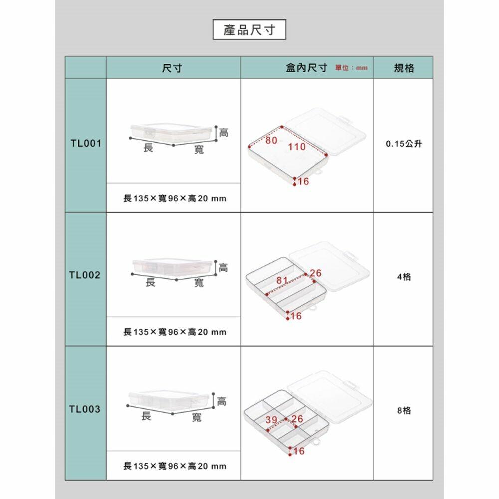 聯府 小B通通集合長型盒 TL002
