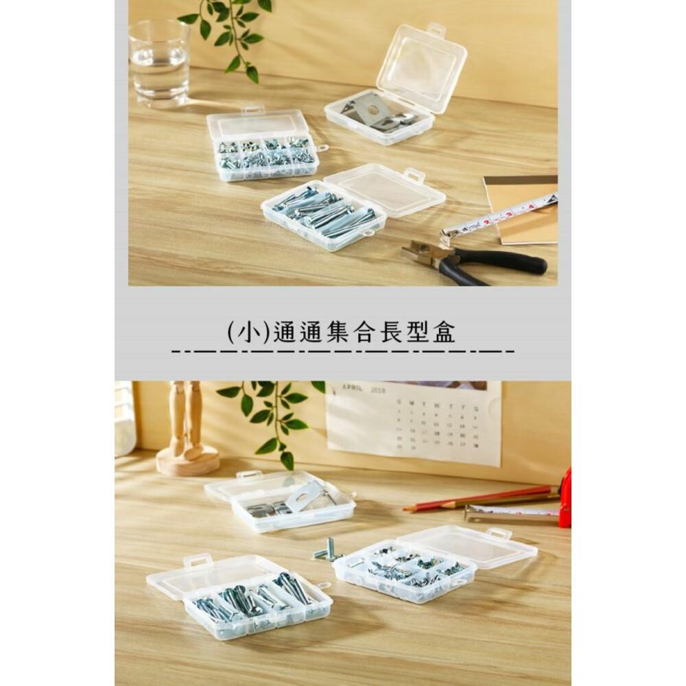 KEYWAY-TL003-聯府 小C通通集合長型盒 TL003