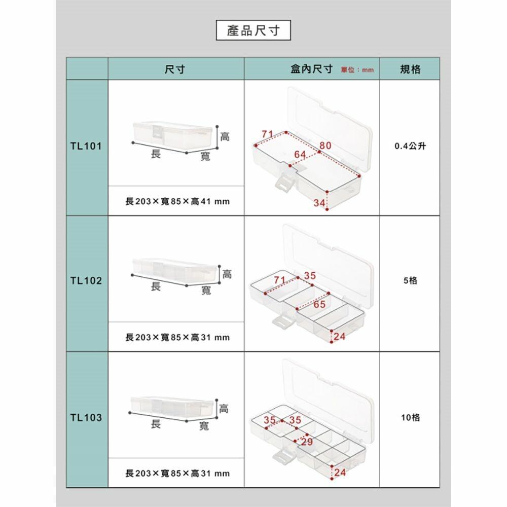 聯府 中B通通集合長型盒 TL102
