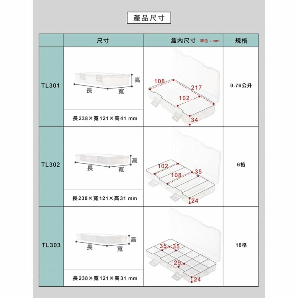 聯府 大C通通集合長型盒 TL303