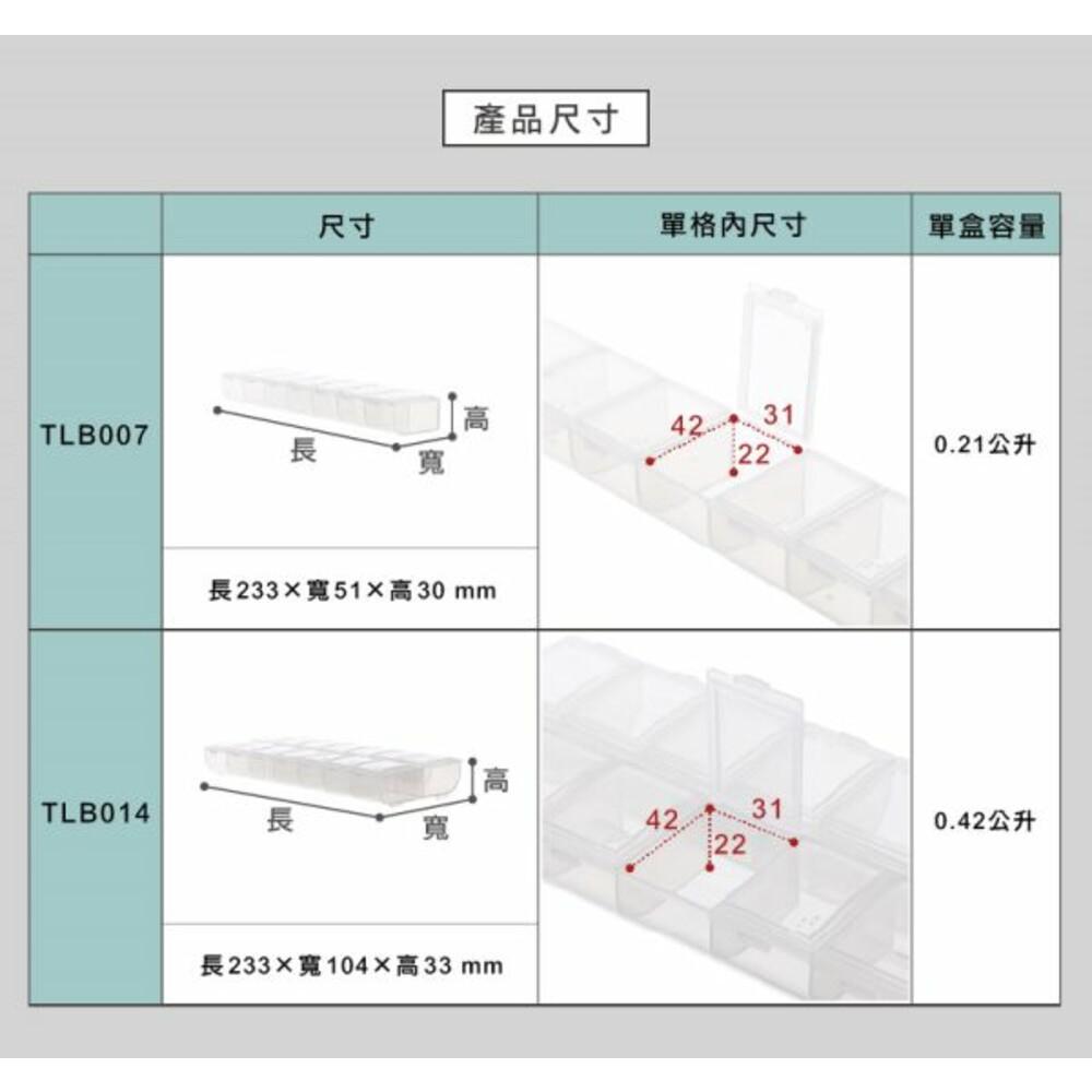 聯府 7格小物分類盒 TLB007