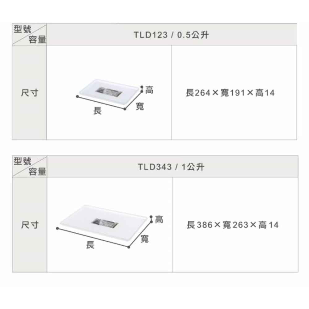 聯府 透明大博多收納盤 TLD34-3