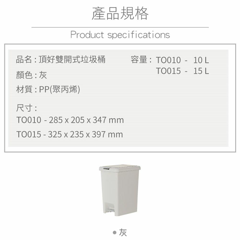 聯府 頂好10L雙開式垃圾桶 TO010