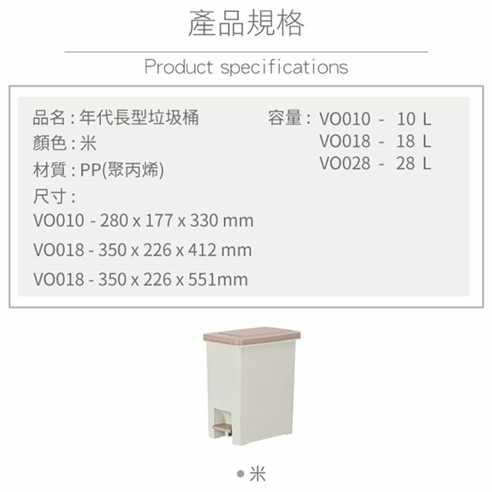 聯府 長島10L踏式垃圾桶 VO010