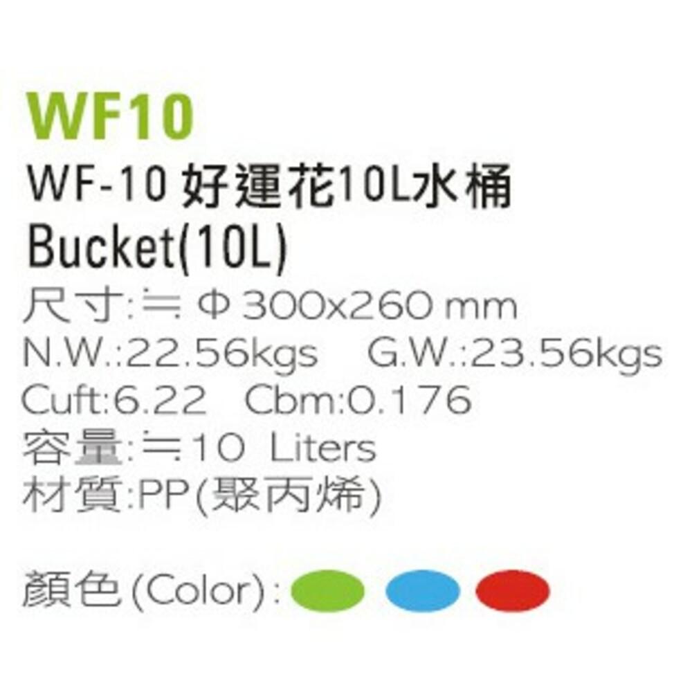 聯府 好運花10L水桶 WF-10