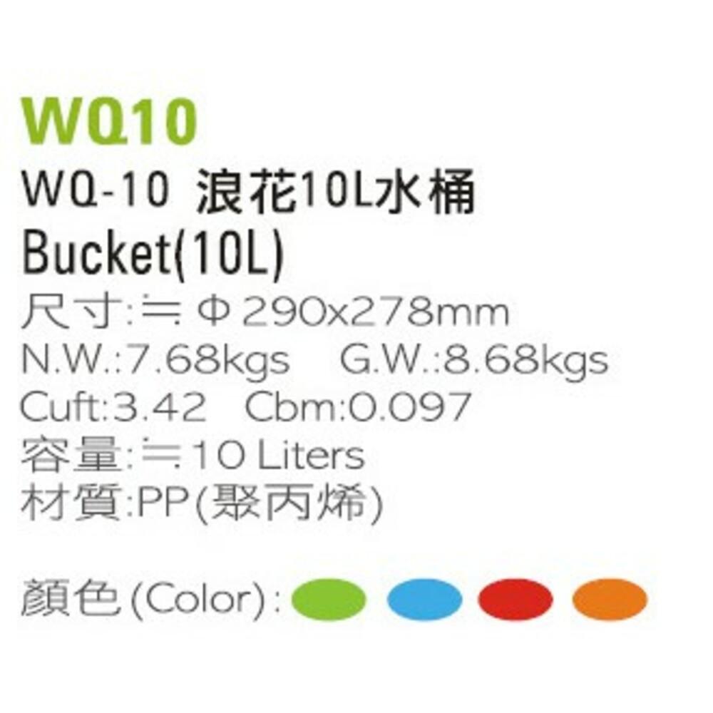 聯府 浪花10L水桶 WQ-10