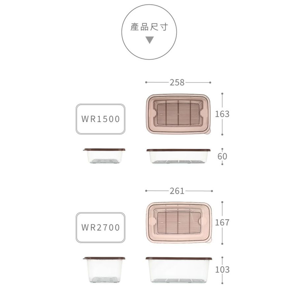 聯府 清水長型瀝水保鮮盒 WR1500