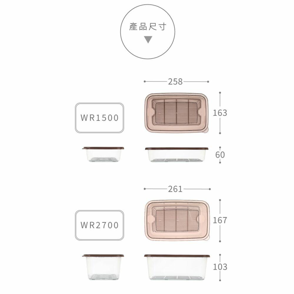 聯府 清水長型瀝水保鮮盒2.7L WR-2700