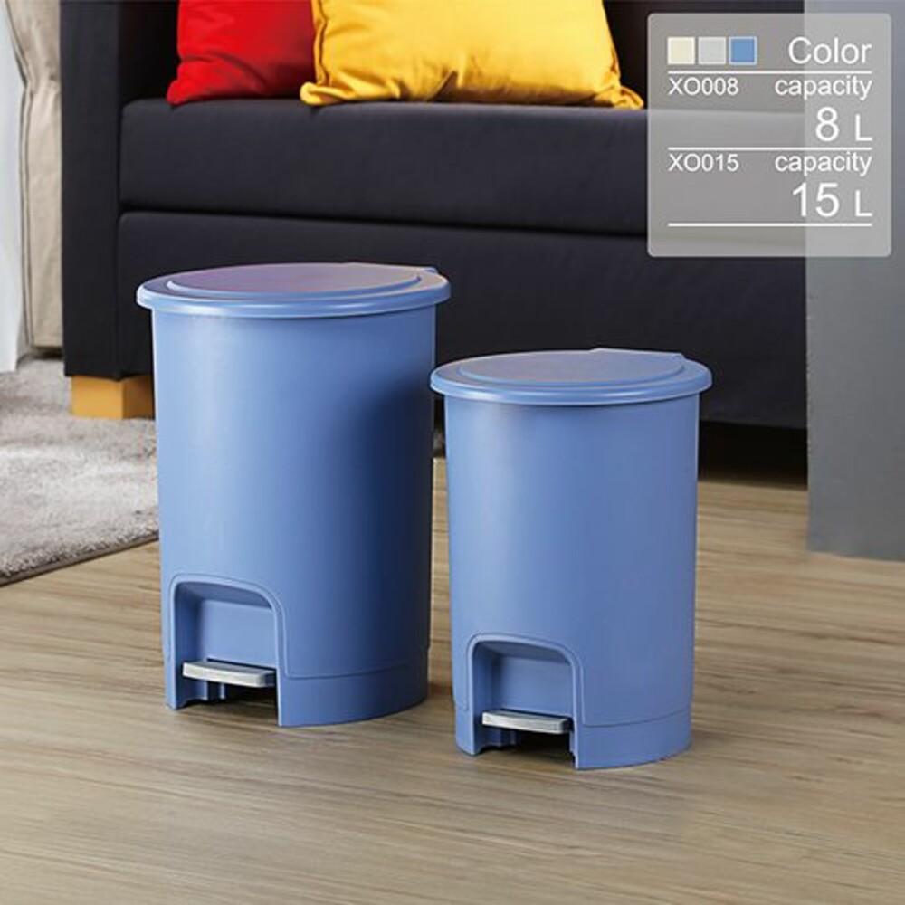 KEYWAY-XO015-聯府 京都15L踏式垃圾桶 XO015