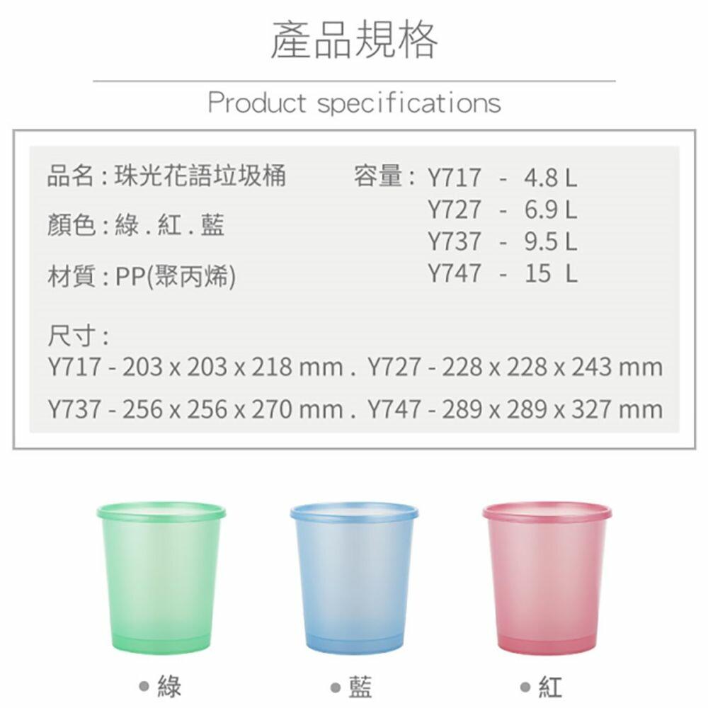 聯府 珠光垃圾桶大 Y737