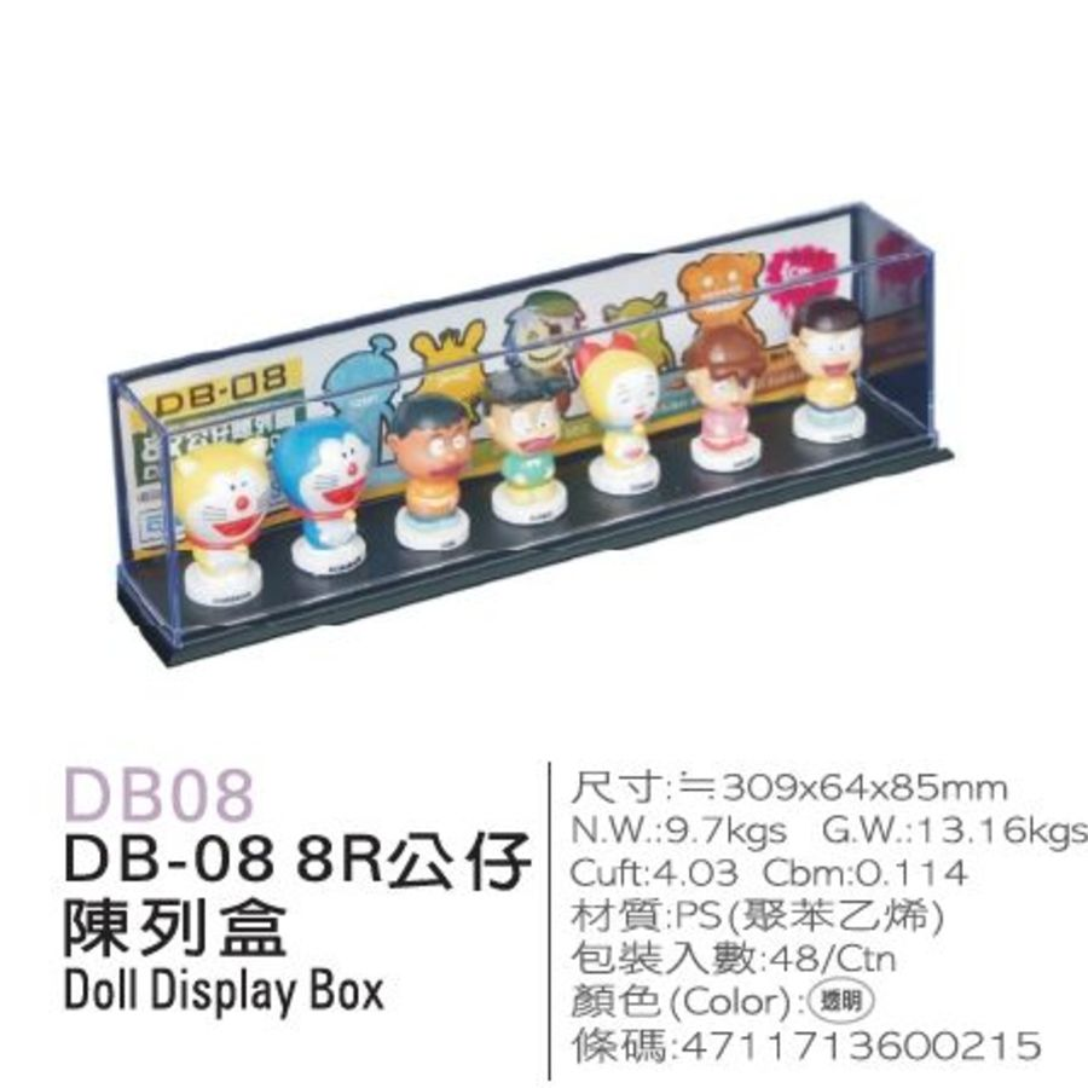 KEYWAY_DB-08-KEYWAY 透明壓克力公仔陳列盒DB08 收納盒 寶貝收藏盒 公仔展示盒