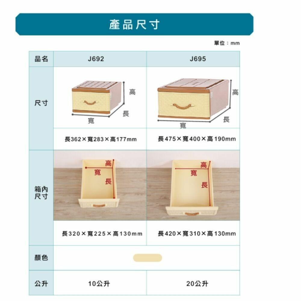 聯府 抽屜整理箱 J-695 藤藝收納單入