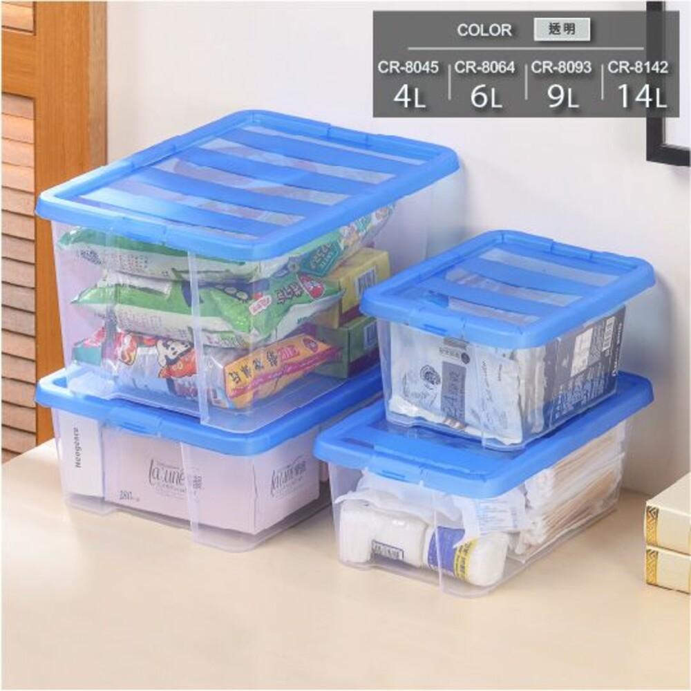 Keyway-CR-8045--8142 - KEYWAY 海洋藍收納盒:4L(5入)/6L(4入)/9L(3入)14L(2入) 玩具收納 小物整理盒