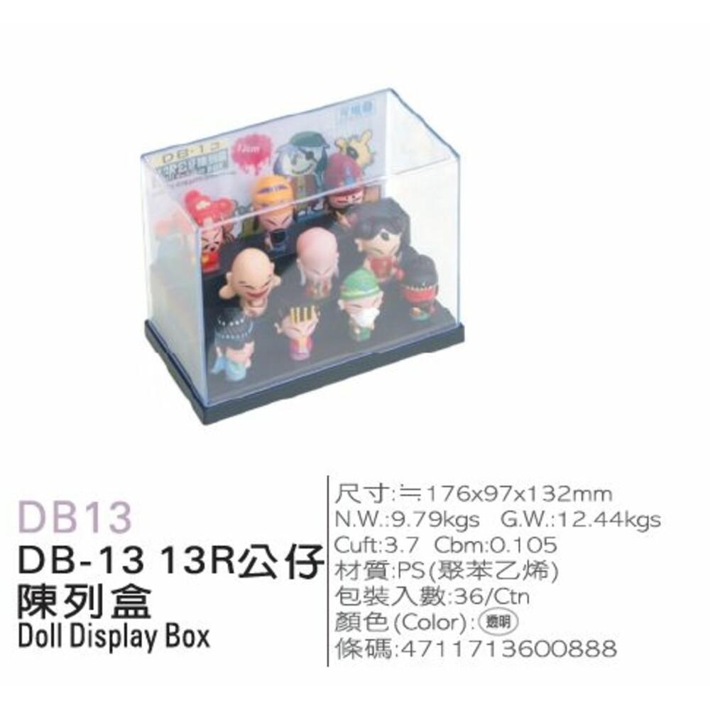 KEYWAY 透明壓克力公仔陳列盒DB17  收納盒  寶貝收藏盒 公仔展示盒