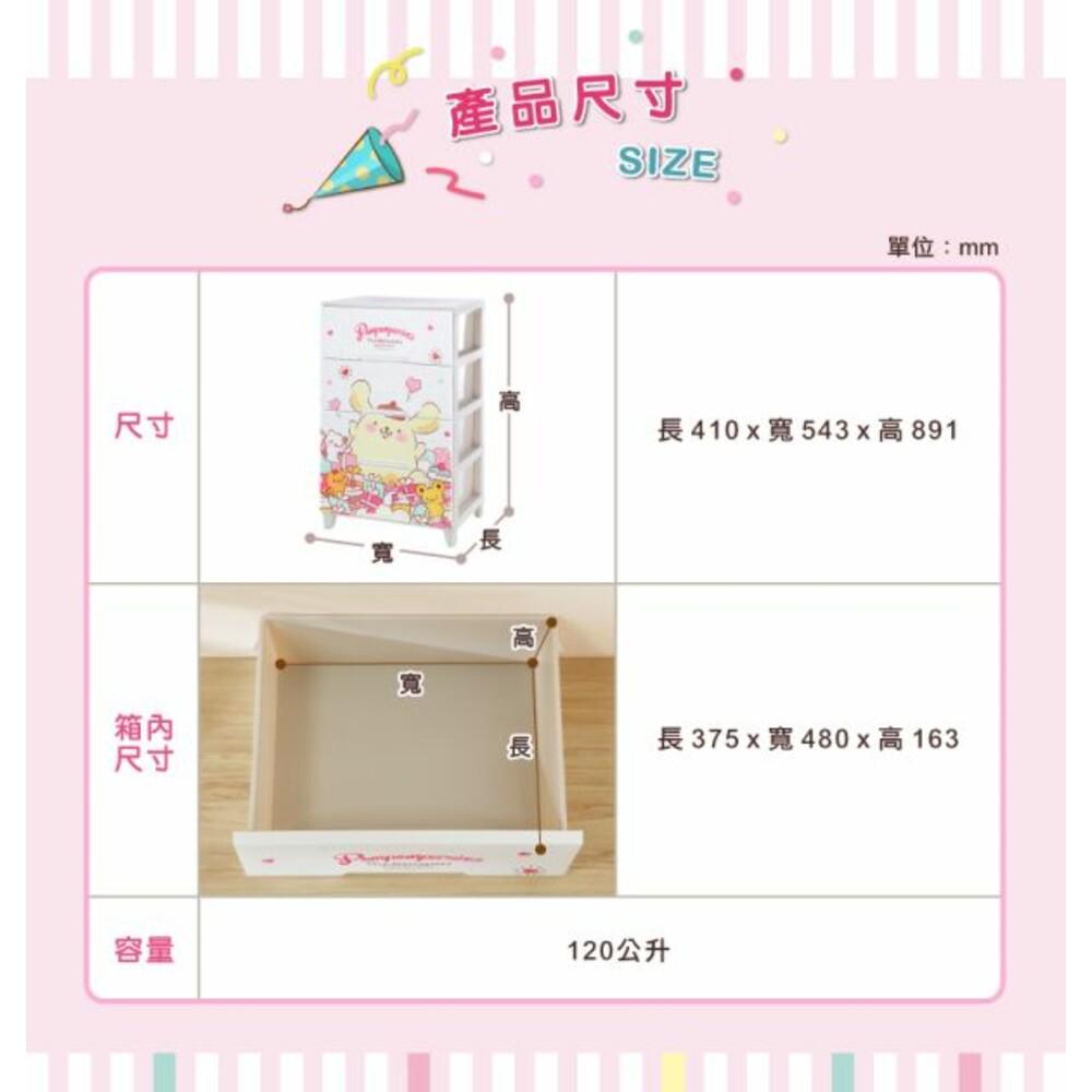 KEYWAY 布丁狗寬型四層置物櫃120L-禮物  兒童收納櫃  免運
