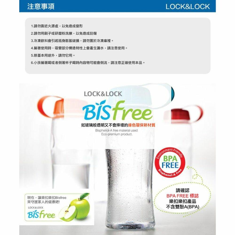 樂扣樂扣優質水壺/350ML/附吸管(ABF708T)