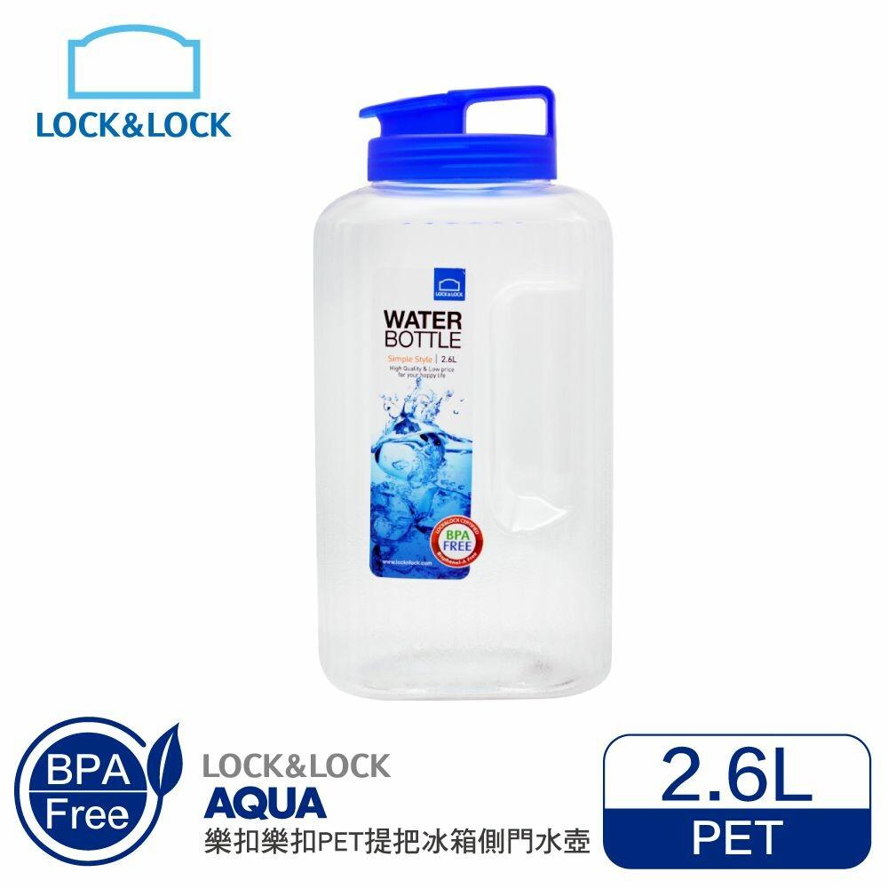 LOCK-HAP739B - 樂扣樂扣PET提把冰箱側門水壺/2.6L(HAP739B)