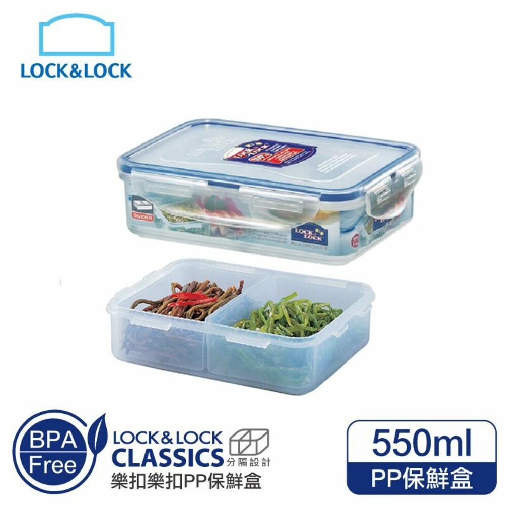 LOCK-HPL815C-樂扣樂扣HPL815C保鮮盒550ml/附活動隔盒